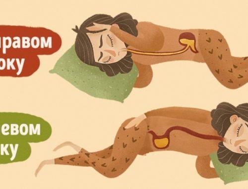 На каком боку спать