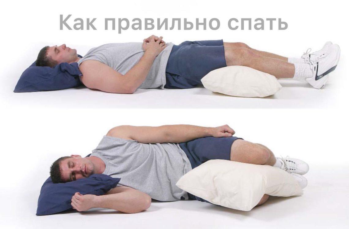 Как спать чтобы не болела спина