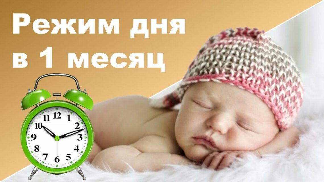 Режим сна ребенка в 1 месяц