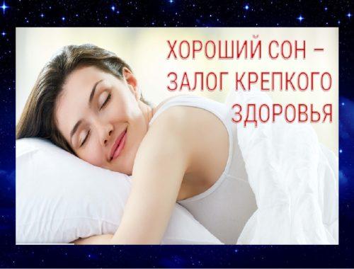 Сон как залог хорошего здоровья