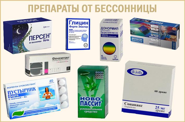 Какие таблетки помогают уснуть